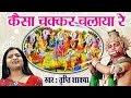 Download Kaisa Chakkar Chalaya Shyam Teri Ungali Ne || Tripti Shakya # Super Hit Krishna Bhajan#Ambey Bhakti Video