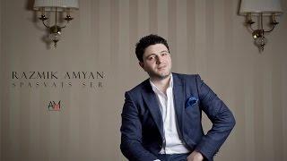 Download Razmik Amyan - Spasvats ser Video