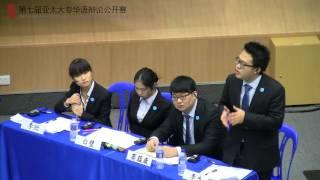 Download 第七届亚太大专华语辩论公开赛 - 18 - 循环赛A4(2) 马来西亚理科大学对重庆大学 Video