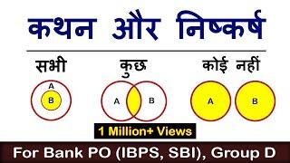 Download Reasoning Syllogism in hindi | kathan or nishkarsh | कथन और निष्कर्ष | Techatal07 Video