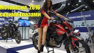Download Мотовесна 2016 своими глазами – репортаж с открытия сезона выставок Motospring & Motowinter Video