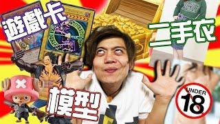Download 挖寶天堂!! 日本大型連鎖二手店~夾娃娃,遊戲王卡,二手衣服甚至18禁都有!! Video