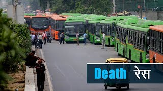 Download दिल्ली की सड़कों पर 'डेथ रेस' ! - Reality Check of Low-Floor DTC buses Video