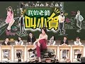 Download 我的老師叫小賀 My teacher Is Xiao-he Ep0282 Video