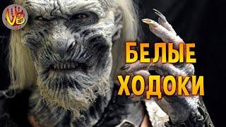 Download Все о Белых Ходоках [Игра Престолов / Game of Thrones] Video