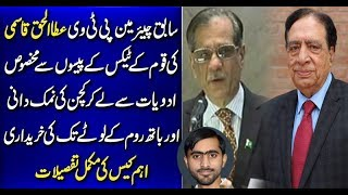 Download Complete Details of Atta Ul Haq Qasmi's Case by Siddique Jan (22 Sep 2018) Video