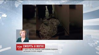 Download Мати та 4 дітей загинули у масштабній пожежі в Одесі Video