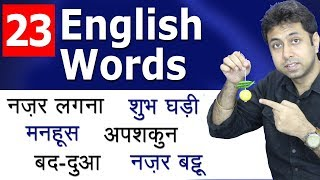 Download 23 Useful English Words & Phrases For Fluency | Improve English Speaking Skills in Hindi | Awal Video