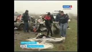 Download Пять человек погибли в ДТП на Ставрополье Video