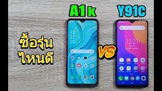 Download A1k vs Y91c ซื้อตัวไหนดี ดูคลิปนี้มีคำตอบ Video
