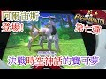 Download 【神奇寶貝卡匣#104】阿爾宙斯登場! 決戰3隻時空神話的寶可夢~ Pokémon TRETTA 《台機第七彈》異色列空坐 Mega Rayquaza Video