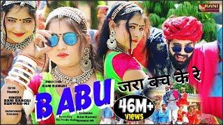 Download रानी रंगीली 2018 जबरदस्त हिट सांग - बाबु जरा बचके रे - Latest Rani Rangili Dj Rajasthani Song 2018 Video