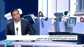Download واشنطن بوست: سماع أصوات ″بالعربية″ لتعذيب وتقطيع جثة جمال خاشقجي!! Video