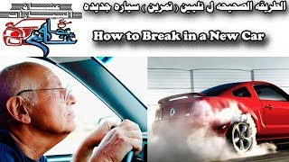 Download افضل طريقه ل تليين او تمرين السياره the best break-in cars techniques Video
