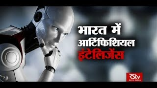 Download RSTV Vishesh – May 8, 2018: Artificial Intelligence in India | भारत में आर्टिफिशियल इंटेलिजेंस Video