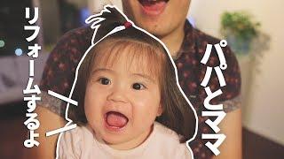Download 【DIY】引っ越し早々zyonmanaハウスリフォームしてみた!!!!!!!!!!!!!!!!!!!!!!!!!!!!!!!!!!!【簡単リフォーム】 Video