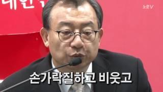 Download ″박근혜의 간신은 사퇴하라″에 이정현 답변이… Video