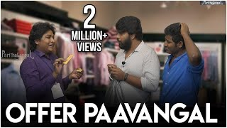 Download Offer Paavangal | Gopi Sudhakar | Parithabangal Video