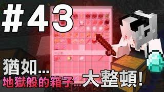Download 【Minecraft】紅月的生存日記 #43 整理地獄般的箱子 Video