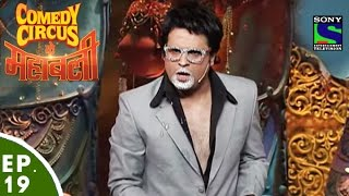 Download Comedy Circus Ke Mahabali - Episode 19 - Laughter Special Video