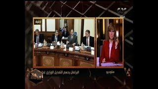 Download هنا العاصمة | عماد حسين يكشف عن الوزراء المحتمل تغييرهم في التعديل الوزاري الجديد Video