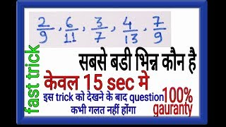 Download math trick //Fractional Value Tricks   Maths   railway special 2018 Video