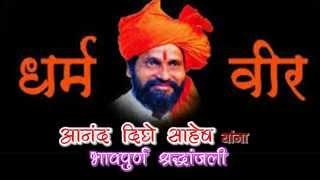 Download Naav dharmveer ho dile ( aanand dighe saheb geet ) Video