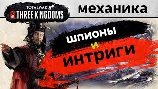 Download Новая механика Интриг и Шпионажа в Total War THREE KINGDOMS - Spies Gameplay Reveal (на русском) Video