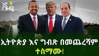 Download ኢትዮጵያ እና ግብጽ በመጨረሻም ተስማሙ!   Ethiopian News! Video