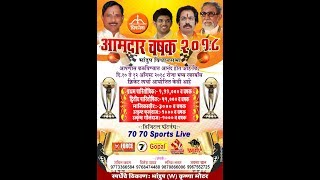 Download AAMDAR CHASHAK 2018 | BHANDUP | final day Video