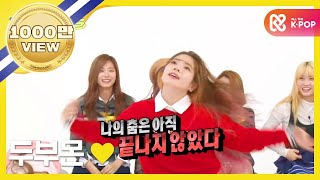 Download 주간아이돌 - (Weekly Idol EP.228) 트와이스 Twice Queen of 'KKAP' Dance battle Video