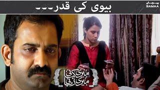 Download Biwi ki qadar - Meri Kahani Meri Zabani – 21 Feb 2016 Video