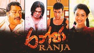 Download රන්ජා   Ranja   Sinhala Hit Action Movie   Superstar Ranjan Ramanayaka Video