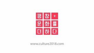 Download 2018 평창문화올림픽 Video