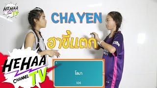 Download เเข่งเล่นเกมใบ้คำ Chayen แพ้ปั่นจิ้งหรีด Video