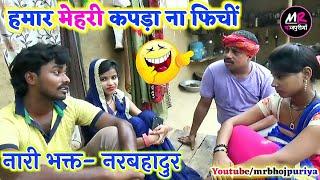 Download    COMEDY VIDEO    मेहरी के चक्कर मे भाई से कईलस झागड़ा    Bhojpuro Comedy Video  MR Bhojpuriya Video