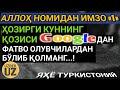 Download АЛЛОҲ НОМИДАН ИМЗО 1-ДАРС. ГООГЛНИ МУФТИЙ ҚИЛИБ ОЛГАНЛАР! Video
