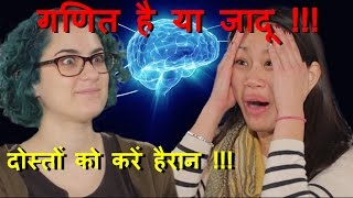 Download गणित है या जादू टीचर को करें हैरान!!! - Amazing Maths Magic Trick in Hindi Video
