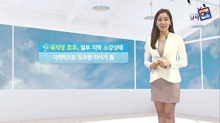 Download [날씨정보] 06월 26일 11시 발표 Video
