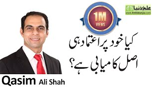 Download 'Self Confidence' Key to Success by Qasim Ali Shah Video