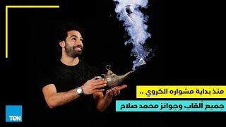 Download منذ بداية مشواره الكروي.. جميع ألقاب وجوائز محمد صلاح Video