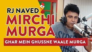 Download Ghar Mein Ghussne Waale Murga | Mirchi Murga | RJ Naved | Radio Mirchi Video