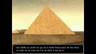 Download The Pyramid of Giza - Hindi Video