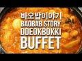 Download Ddeokbokki Buffet 떡볶이부페 - KOREAN RESTAURANT FOOD Video