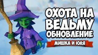 Download ОХОТА НА ВЕДЬМ - ГЛОБАЛЬНОЕ ОБНОВЛЕНИЕ ♦ Witch It (Witch Hunt) Video