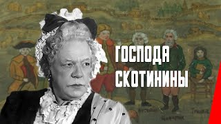 Download Господа Скотинины (1927) фильм Video