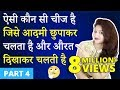 Download 5 मजेदार पहेलियाँ | Part 4 | Paheliyan in Hindi | Brain Teasers | Riddles | Hindi Paheli Rapid Mind Video