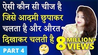 Download 5 मजेदार पहेलियाँ | Part 4 | Paheliyan in Hindi | Brain Teasers | Riddles | Hindi Paheli Rapid Mind Video