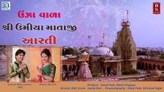 Download Umiyama Ni Aarti | Umiya Mataji Aarti | Jaydeep Prajapati,Priti Patel | FULL HD VIDEO | RDC Gujarati Video