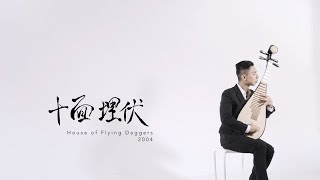 Download 古裝時代 Evolution of the Chinese Period Theme Song Video